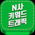 키워드 트래픽 for 네이버 icon