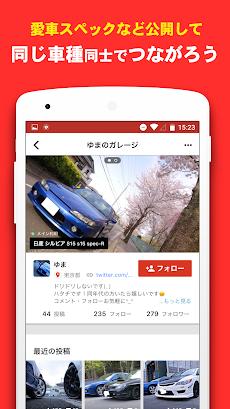 CARTUNE(カーチューン) -パーツも売れる車好きSNS&フリマアプリのおすすめ画像4