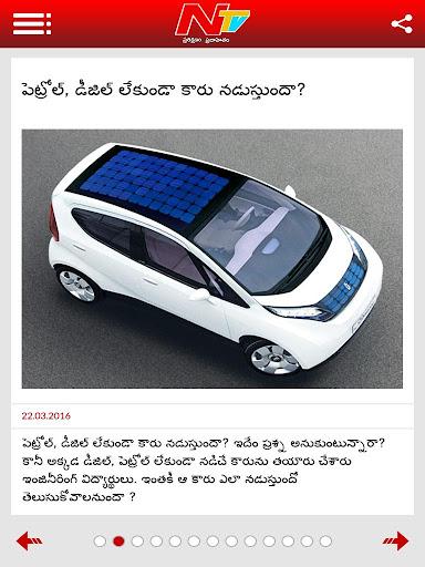 NTV Telugu screenshot 10
