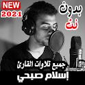 قران اسلام صبحي 2021 بدون نت اجمل التلاوات متجدد icon