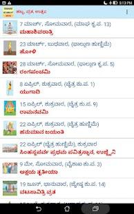 Kannada Sanatan Calendar 2016 Screenshot 14