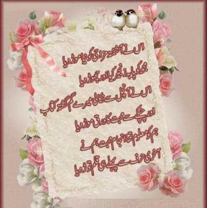 Wedding Cards In Urdu Shayari Invitations