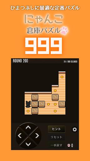 にゃんこ倉庫パズル999:ひまつぶしに最適な定番パズルゲーム|玩解謎App免費|玩APPs