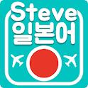 스티브 일본어 회화 Free 여행일본어 icon