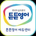 튼튼영어에듀센터 icon