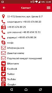Беларускае Радыё Рацыя screenshot 5