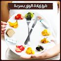 وصفات زيادة الوزن - طرق زيادة الوزن بدون نت icon