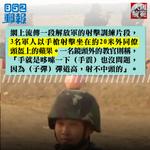 【大國「瘋」範】解放軍射擊訓練頭盔上頂蘋果 教官:彈道高,射不中頭的|任馬霖