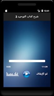 التوحيد بالله - náhled