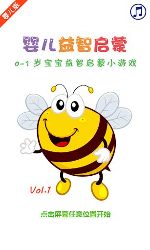 婴儿益智启蒙 Vol.1 - 小黄鸭启蒙早教系列(免费版)