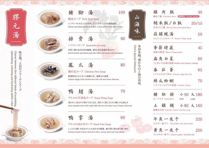 王記膠元湯菜單
