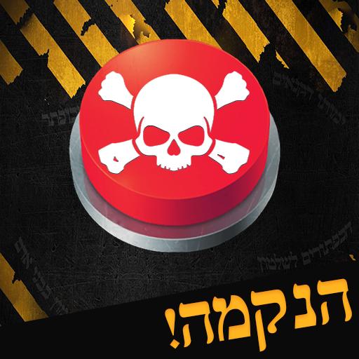 אל תלחץ על הכפתור האדום - הנקמה!