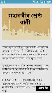 মহানবীর বানী Mohanobir Bani - náhled