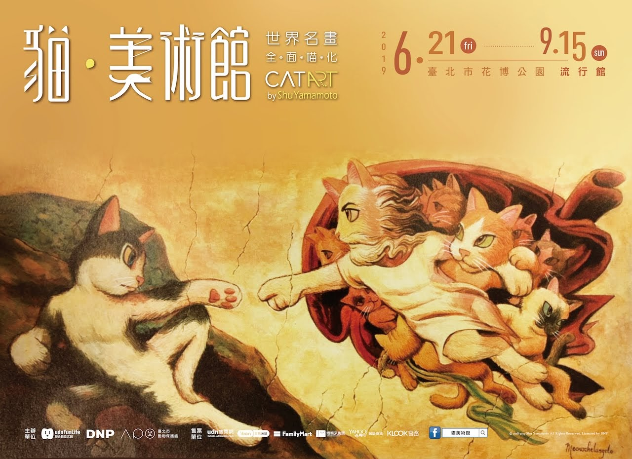 [迷迷藝文] 「貓美術館–CAT ART世界名畫展」預售票熱烈開賣