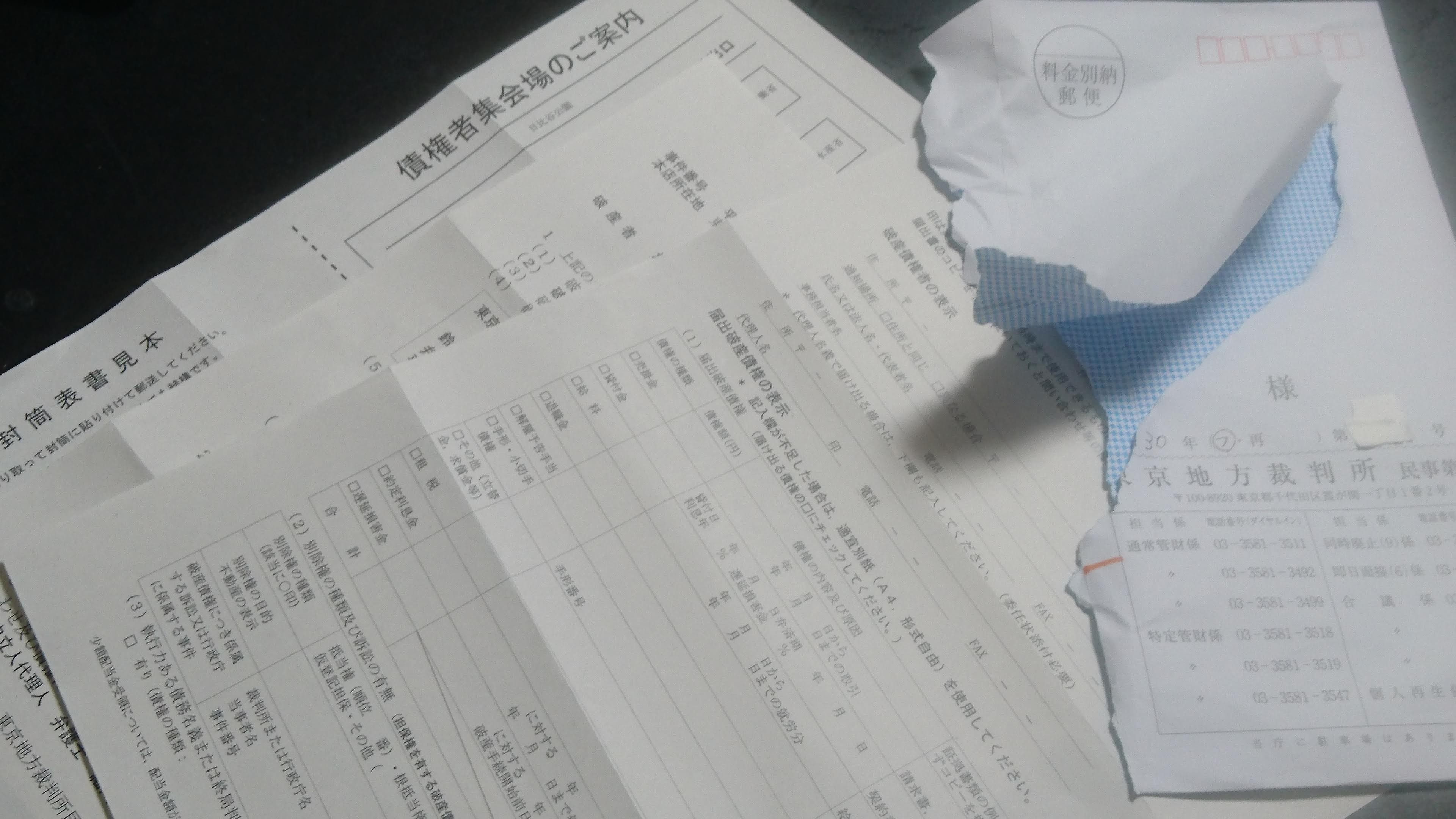 東京地裁からの封書に気が動転のニョーボ。