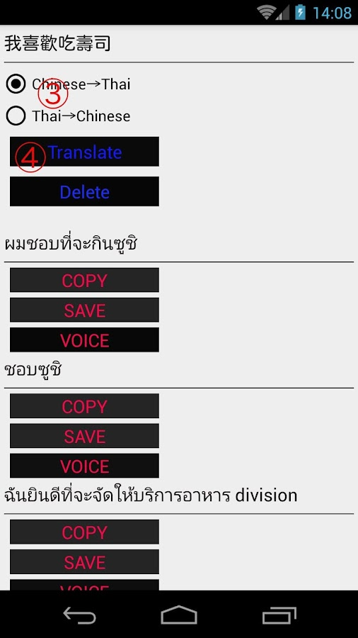 Google translate in thai-2460