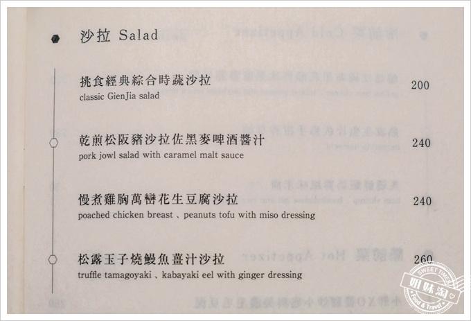 GIEN JIA挑食菜單menu沙拉