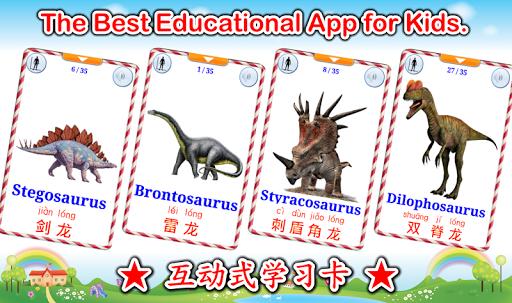 恐龙学习卡 V2 (恐竜声音/儿童拼图游戏)