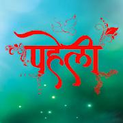 Paheli Quiz in Hindi - Nani ki latest paheliyan