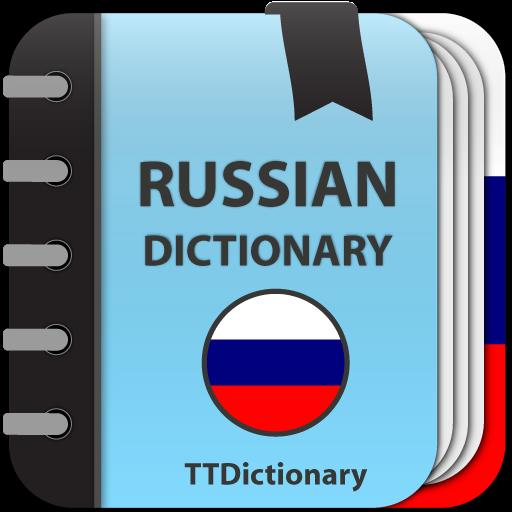 Rusça Sözlük - çevrimdışı APK