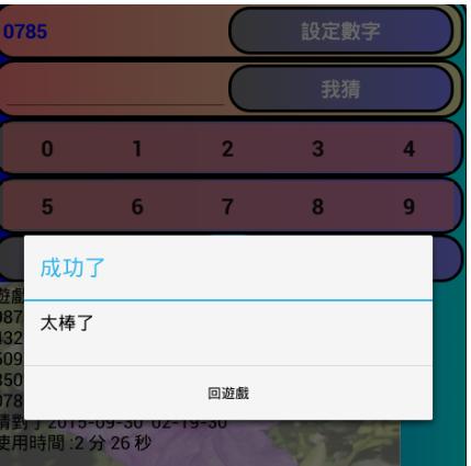 動動腦-猜數字遊戲 Numeric Guess Game