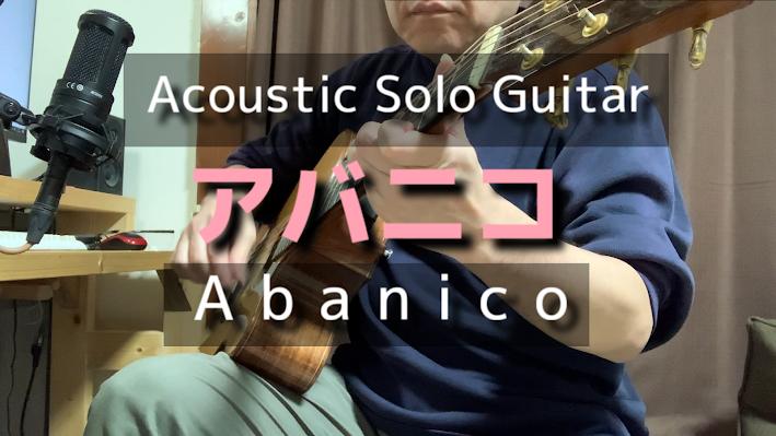 アバニコの練習動画