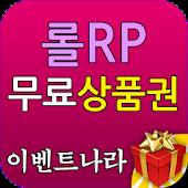 롤 RP 무료 상품권 - 이벤트 나라