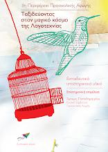 Photo: Ταξιδεύοντας στον μαγικό κόσμο της Λογοτεχνίας, συλλογικό έργο, Επιστημονική επιμέλεια: Άρτεμις Παπαδημητρίου, Εκδόσεις Σαΐτα, Οκτώβριος 2014, ISBN: 978-618-5040-96-3, Κατεβάστε το δωρεάν από τη διεύθυνση: www.saitapublications.gr/2014/10/ebook.117.html
