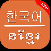 Korean to Khmer Translator
