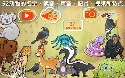 免费儿童益智游戏-动物