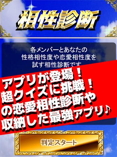 クイズ&相性診断for Kis-My-Ft2~キスマイ検定~ screenshot 7