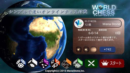 ワールド・チェス・チャンピオンシップ