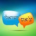 צאט ישראלי APK