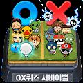 OX 퀴즈 서바이벌 100 download
