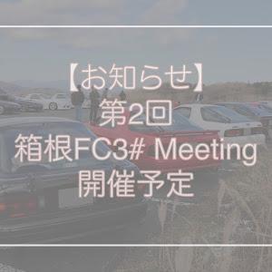 RX-7 FC3S のカスタム事例画像 つばめ。さんの2021年09月26日18:36の投稿