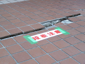 Photo: A sign warning customers in Tokyo to watch their step (they were open). *Photo credit: Kim Sherwin*