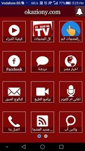 اوكازيوني- okaziony, اوكازيونى screenshot 0