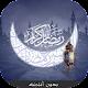 تطبيق جمييل لرسائل تهنئة رمضان 2015 يعمل بدون أنترنت 0iNJcgRC7dOC_olx3StV27igDTOwk0181WqHniYcQoDtrB3OnpfYo0Y-F0yQxwE810c=h80