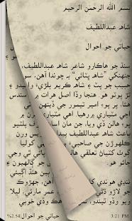 Latifi Saer - Bheroo Mal - náhled