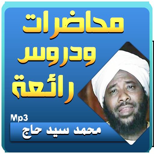 محاضرات رائعة - محمد سيد حاج