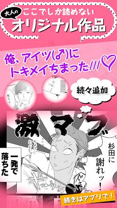 コミックエス - 少女漫画/恋愛マンガ 無料で読み放題♪のおすすめ画像4