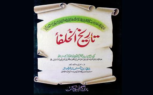 Tareekh Khulfa