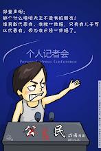 Photo: 成涛漫画:谁都不能代表我