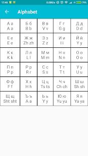 Learn Bulgarian Free - náhled