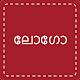 Malayalam Trolls (app)
