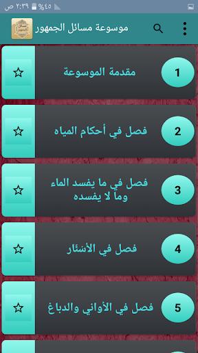 موسوعة مسائل الجمهور في الفقه الإسلامي screenshot 2