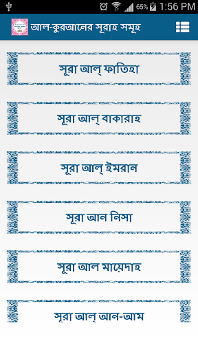 玩免費書籍APP 下載কুরআন অর্থসহ - Bangla Al-Quran app不用錢 硬是要APP