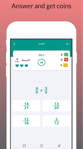 Learn Math - The new learning method android2mod screenshots 4