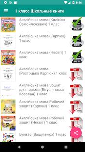 Download 1 класс Школьные книги Украина For PC Windows and Mac apk screenshot 2