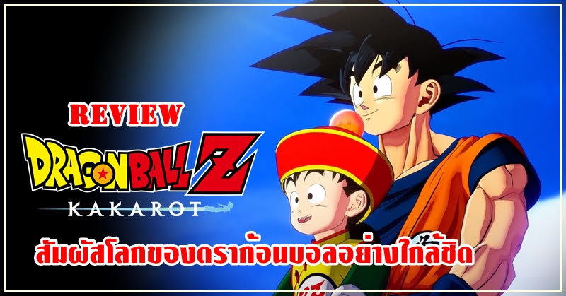 Review Dragon Ball Z: Kakarot สัมผัสการต่อสู้ของโกคูอย่างใกล้ชิด